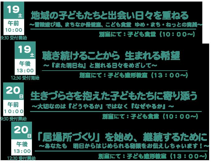 イベントスケジュールの詳細