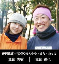 写真:静岡県富士市NPO法人ゆめ・まち・ねっと 渡部 達也&渡部 美樹