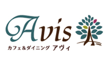 Avis カフェ&ダイニング