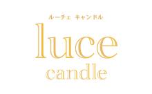 luce candle(ルーチェキャンドル)