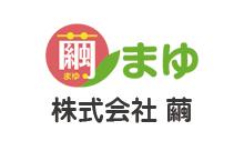 株式会社繭(まゆ)