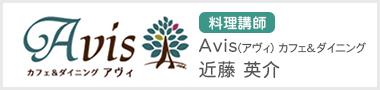 料理講師:AVIS カフェ&ダイニング 近藤英介
